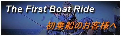 初めて乗船のお客様へ